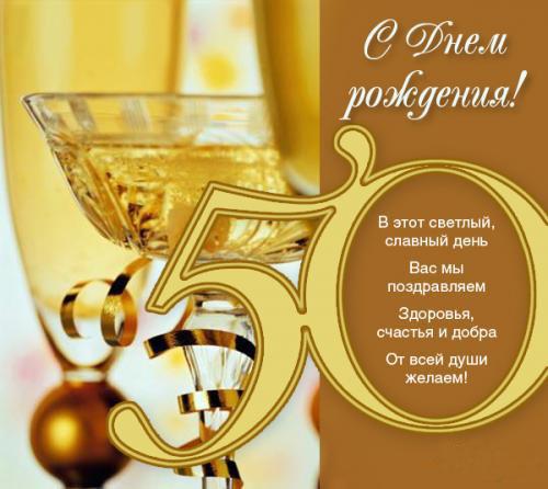 Поздравления с юбилеем женщине 50 лет в